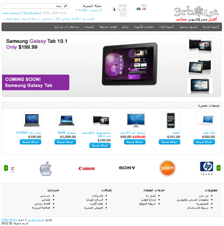 متاجر العرب | إستشارات متاجر إلكترونية